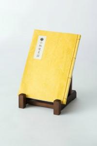 冊子家系図(装飾)