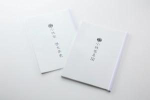冊子家系図(シンプルパッケージ)