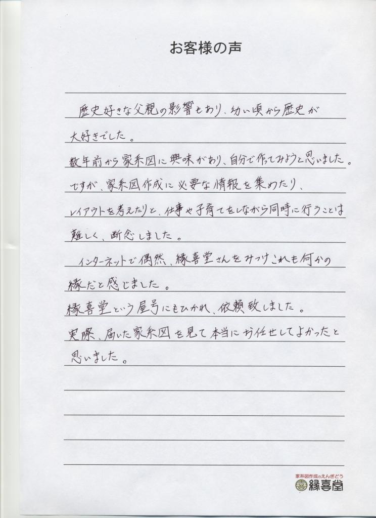 北海道・KM様