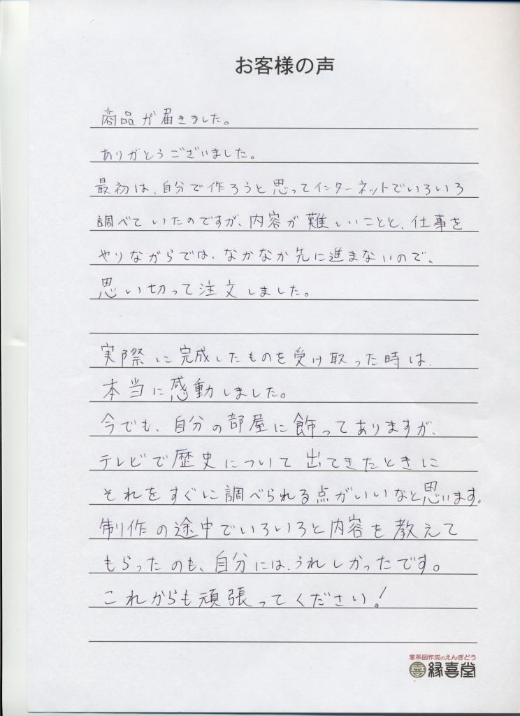 大阪府・AR様