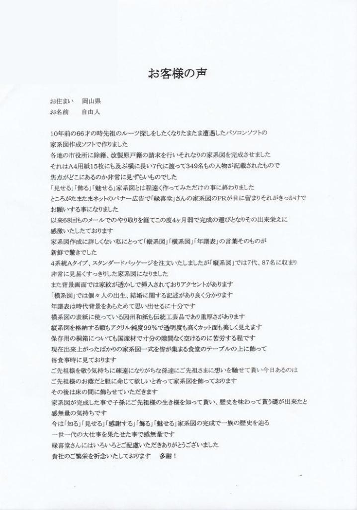 岡山県・自由人様